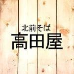 北前そば 高田屋仙台駅前店