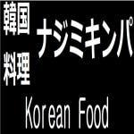 韓国料理ナジミキンパ