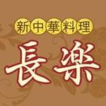 新中華料理 長楽