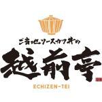ご当地ソースカツ丼の越前亭 大曽根店
