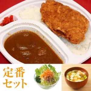 【定番セット】カツカレー・ミニサラダ・味噌汁