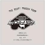北海道和牛料理専門店 和トロフレーク 東三国店