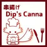 串揚げ Dip's Canna