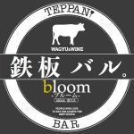 鉄板バル bloom