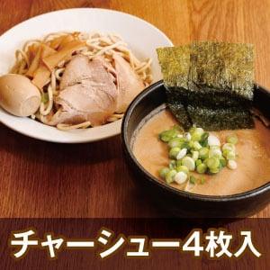 チャーシューつけ麺