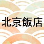 北京飯店 秋葉原店
