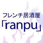 フレンチ居酒屋「ranpu」錦町店
