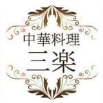 中華料理 三楽