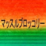 低糖質筋肉食専門店「マッスルブロッコリー」 新橋店
