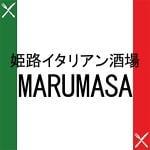 姫路イタリアン酒場MARUMASA