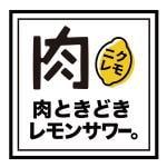 肉ときどきレモンサワー。名駅店
