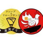 鶏デリ 徳庵広域店