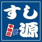 すし源 中洲店