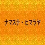 ナマステ・ヒマラヤ