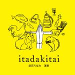 浪花の海鮮丼 頂鯛 北新地店