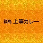 福島 上等カレー高井田店