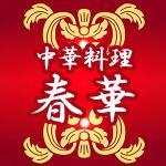 中華料理 春華