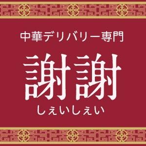 【73】海鮮お粥