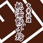 中華料理 桃渝餃子坊 広域店