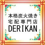 本格炭火焼き 宅配専門店 DERIKAN
