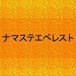 ナマステエベレスト 富田店