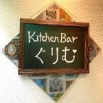 KitchenBarぐりむ