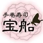 手巻寿司 宝船