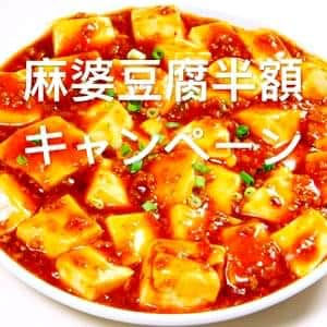 【56】麻婆豆腐
