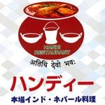 ハンディー 本場インド・ネパール料理