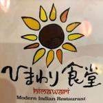 MODERN INDIAN RESTAURANT ひまわり食堂