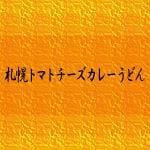 札幌トマトチーズカレーうどん
