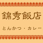 錦秀飯店 とんかつ・カレー