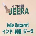 インド料理ジーラ