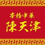 本格中華 陳天津