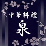 中華料理 泉