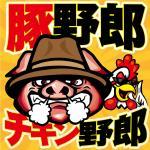 旨い生姜焼き 豚野郎&味噌カツチキン野郎