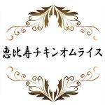 恵比寿チキンオムライス 大正店
