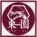 中国料理 東園