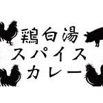 鶏白湯スパイスカレー
