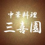 中華料理 三喜園