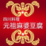 四川料理 元祖麻婆豆腐