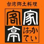 台湾郷土料理 客家亭