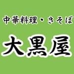 中華料理・日本そば 大黒屋