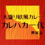 大盛り欧風カレー カレバカ一代 用賀店 広域エリア