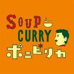 スープカレーポニピリカ