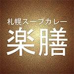 札幌スープカレー 楽膳