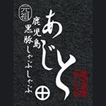 黒豚しゃぶしゃぶあじと福岡中洲店