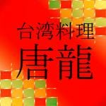 台湾料理 唐龍