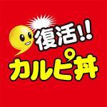 復活!カルピ丼