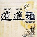 西安麺荘 秦唐記 biang biang麺